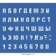 Позволяет изобразить буквы русского алфавита, 10 цифр, 9 трафаретных значков.